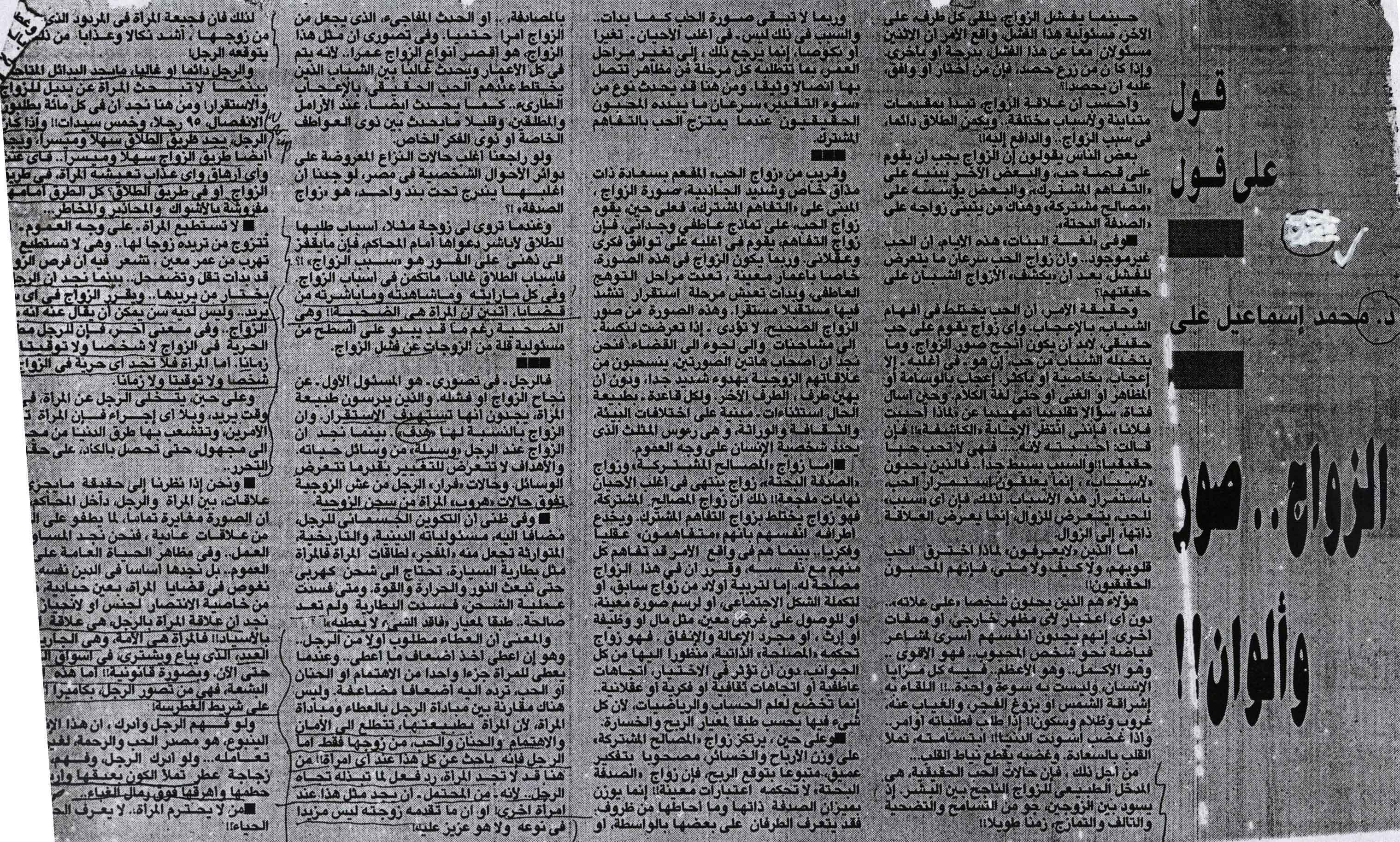 dd80980c0 معني ذلك أن الله بخس المرأة حقوقها في عهود الأنبياء جميعاً ثم تذكرها عندما  جاء نبي الإسلام .
